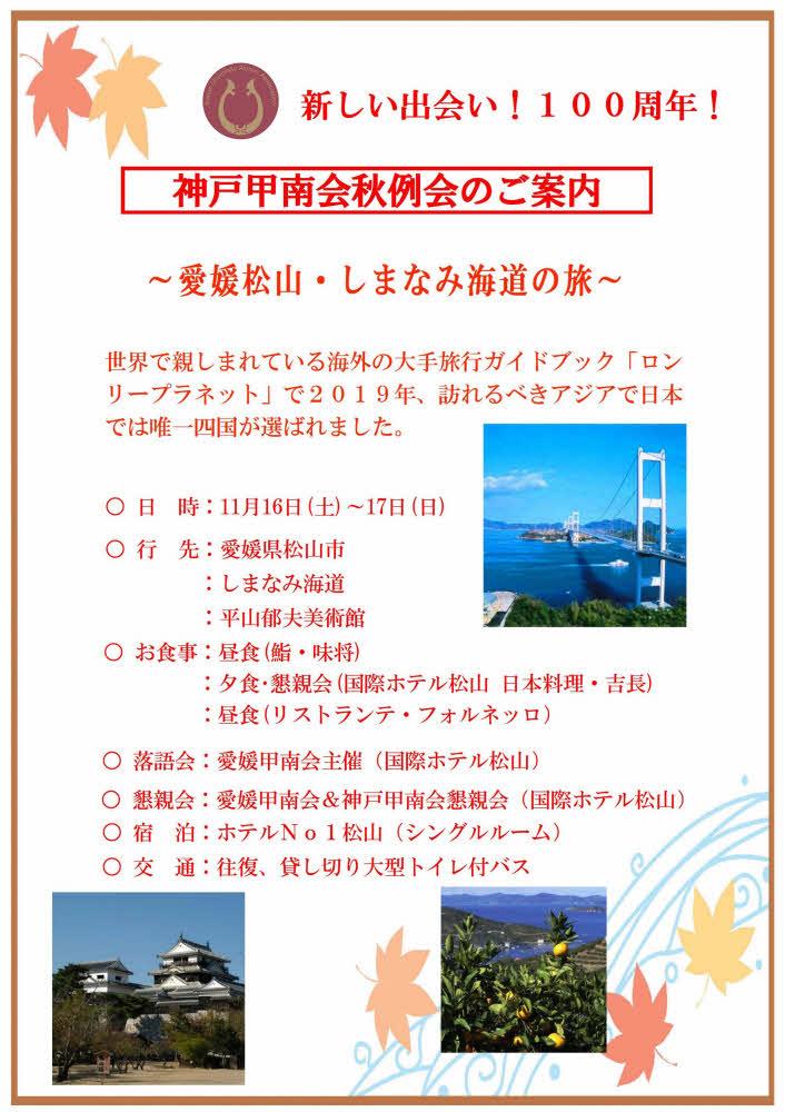 http://kobe-konan.moover.jp/2019%E6%84%9B%E5%AA%9B%E6%97%85%E8%A1%8C.jpg