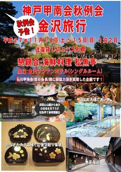 平成27年金沢旅行.jpg