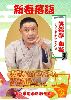 平成28年新春交歓会落語会チラシ.jpg