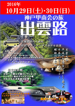 2016秋例会チラシ.jpg