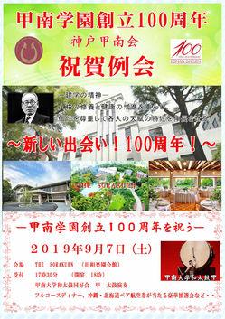 100周年祝賀例会.jpg